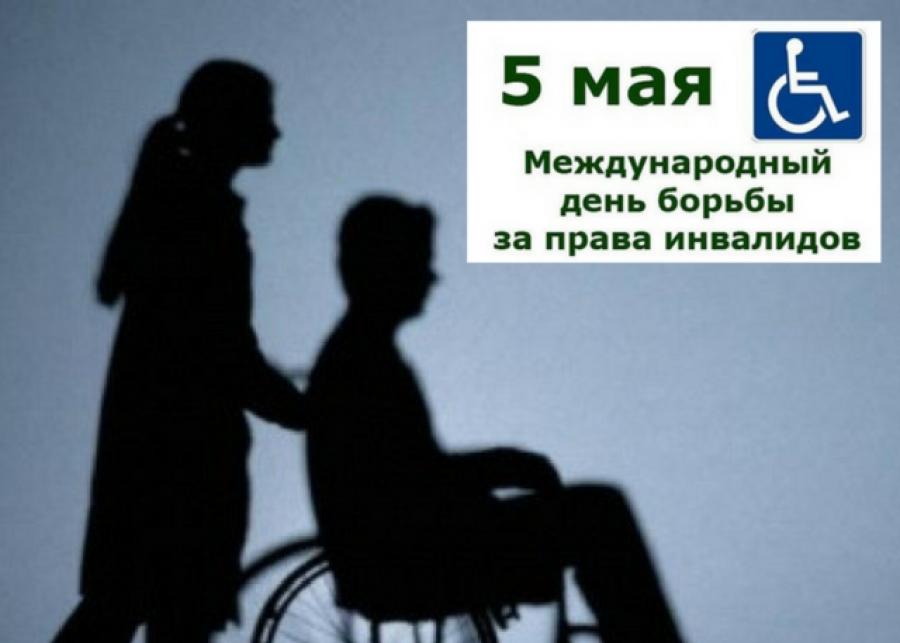 Информация о проведении мероприятия в рамках Международного  дня защиты прав инвалидов